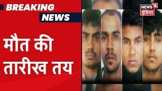 Nirbhaya Case:Patiala House Court ने जारी किया नया डेथ वारंट, 3 मार्च को होगी फांसी