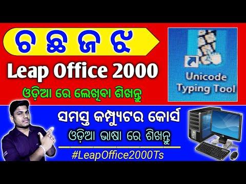 ଚ ଛ ଜ ଝ ଓଡ଼ିଆ ରେ ଲେଖିବା ଶିଖନ୍ତୁ| Leap Office 2000 Tutorial Odia Technical Subhra|Computer Write Odia