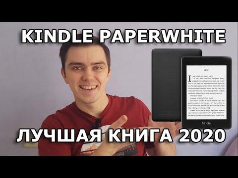 Kindle Paperwhite 10th gen - распаковка, обзор и отзыв от владельца. Лучшая электронная книга