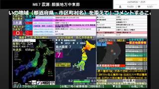 コメあり版緊急地震速報胆振地方中東部最大震度7M6.72018.09.06BSC24