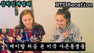 케이팝 BTS 처음 본 미국 사촌동생들의 반응은?   Non kpop fans react to BTS  