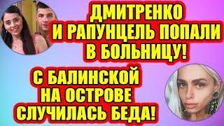 Дом 2 Свежие новости и слухи! Эфир 24 ИЮЛЯ 2019 (24.07.2019)