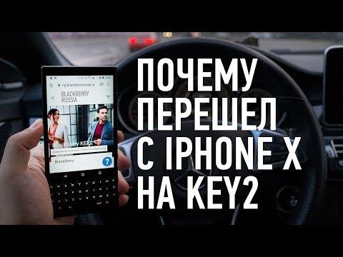 Почему я перешел с iPhone X на BlackBerry KEY2 ?