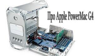 Про Apple PowerMac G4
