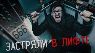 ШОК! ЛИФТ В ПАРАЛЕЛЬНЫЙ МИР 666! ЧУТЬ НЕ СОРВАЛИСЬ В ШАХТУ ЛИФТА!!! Потусторонние