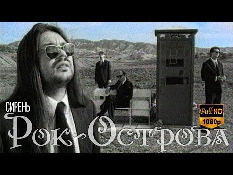 Рок-Острова – Сирень (Full HD)