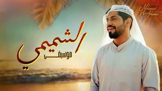 (محمد الشحي - الشميمي ( موسيقى | Mohamed Al Shehhi - AL Shmami تحميل MP3