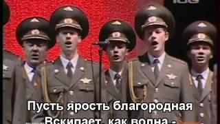 Священная война - Елена Ваенга - With lyrics