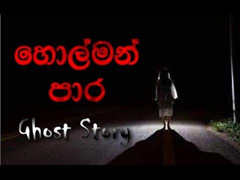 # holman katha 👻හොල්මන් පාර (සත්ය කතාවක්) sinhala ghost story