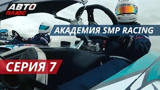 Реалити-шоу Академия SMP Racing   Серия 7