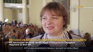 Випуск новин на ПравдаТУТ Львів 13.11.2018