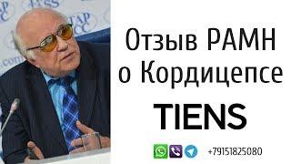 """Кордицепс """"Тяньши"""" от компании TIENS-Партнёр - видео"""
