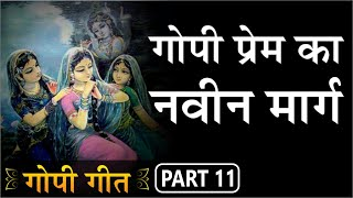 Gopi Geet the melodious cries for Krishna Part 11