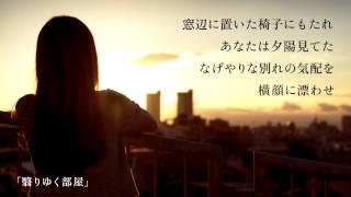 荒井由実-翳りゆく部屋from「日本の恋と、ユーミンと。」