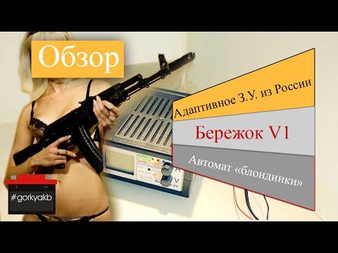 Обзор Бережок V1- Зарядное устройство как автомат для блондинки.