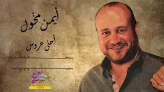 أيمن مخول أحلى عروس / 2018 Ayman Makhoul Ahlla Aros تحميل MP3