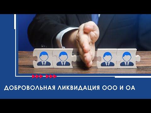 Добровольная ликвидация ООО и АО