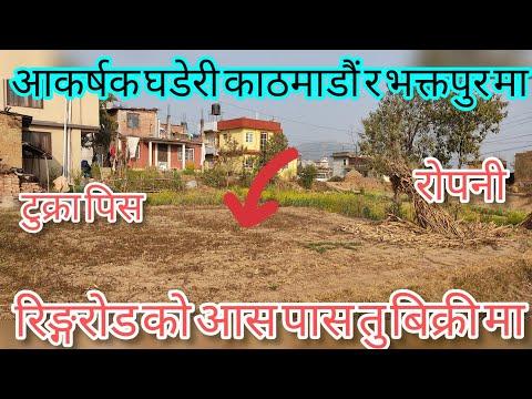 रिङ्गरोड नजिकै सस्तो जग्गा भक्तपुर र काठमाडौंमा||Land Sale In Bhaktapur&Kathmandu Nepal||Sasto Jagga