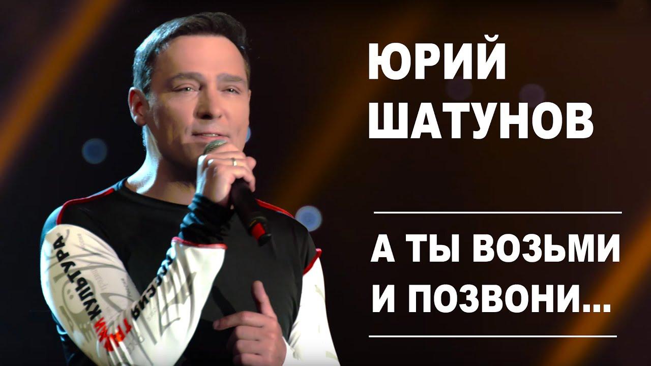 Юрий Шатунов — А ты возьми и позвони