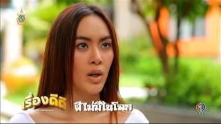 เรื่องดีดี โดย บันทึกกรรม   ตอน ผีไม่มีในโลก   12-06-59   TV3 Official