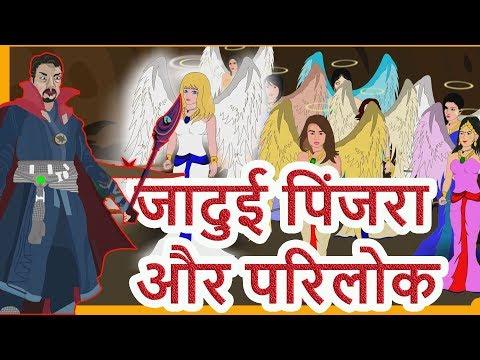 Cartoon Video For Kids on Maha Cartoon Tv - Jadui Pinjra or