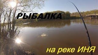 Рыбалка в поморцево на реке иня летом