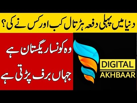 10 FACTS YOU HAVE TO KNOW | DIGITAL AKHBAAR