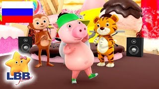 детские песенки   Пой и танцуй с нами    мультфильмы для детей   Литл Бэйби Бум