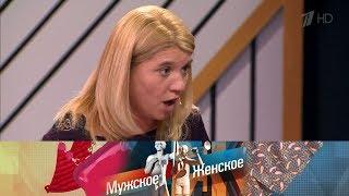 Мужское / Женское - Мама так сказала. Выпуск от 11.07.2018