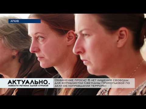 Актуально Псков / 03.07.2020