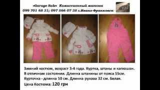 Детская одежда. Комиссионный Магазин «Garage_Sale»