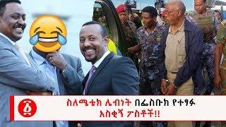 Ethiopia: ስለሜቴክ ሌብነት በፌስቡክ የተፃፉ  አስቂኝ ፖስቶች!!
