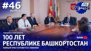 Уралым #46 | Январь 2019 (ТВ-передача башкир Южного Урала)