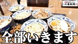 大食い[丸亀製麺]全種類注文!うどん納涼祭のぶっかけ6杯を頂きます[チャレンジ]358TV
