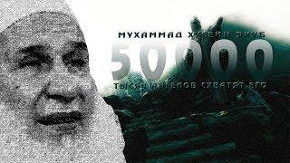 Мухаммад Хусейн Якуб - 50000 тысяч ангелов схватят его (очень сильное напоминание)