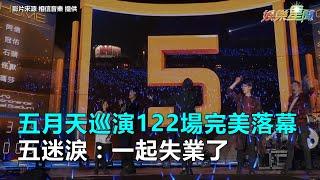 五月天巡演122場完美落幕 五迷淚:一起失業了|三立新聞網SETN.com