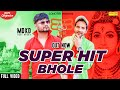 KD-New-Bhole-Baba-Song-2020--Superhit-Bhole-Baba-Song--MD-KD--New-Haryanvi-Songs-Haryanavi-2020 Video,Mp3 Free Download