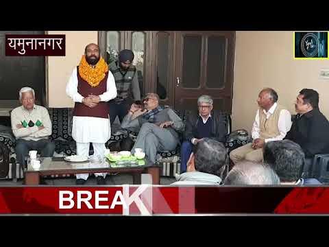 Yamuna Nagar Rakesh Kumar kaka ji Breaking news 2 (8-12-2018)