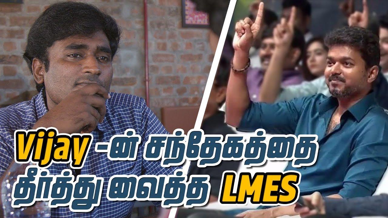 Vijay-ன் சந்தேகத்தை தீர்த்து வைத்த LMES |Tamil | LMES#91