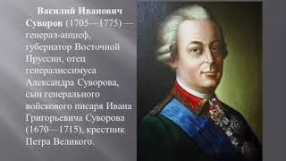 Суворов. Фильм первый.