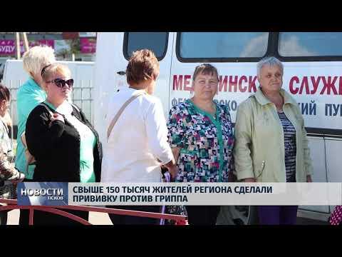 Новости Псков 09.10.2018 # Свыше 150 тысяч жителей региона сделали прививку от гриппа