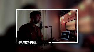 破晓 (Dawn) - 吴亦凡 (Kris Wu) Hugeboy Cover