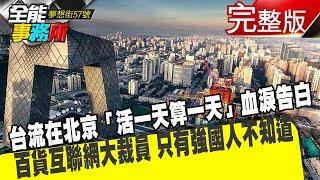 台流在北京「活一天算一天」血淚告白 百貨互聯網大裁員 只有強國人不知道《夢想街之全能事務所》網路獨播版