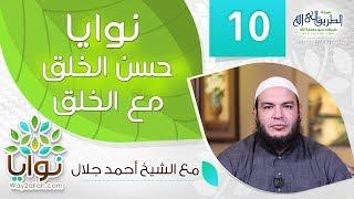 تحميل اغاني نوايا حسن الخلق مع الخلق ( برنامج نوايا ) مع الشيخ احمد جلال MP3