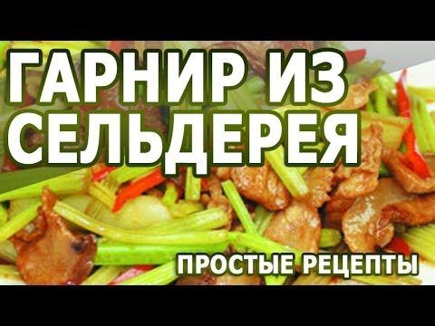 Рецепты блюд. Гарнир из жаренного корня сельдерея рецепт