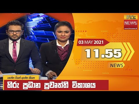 Hiru News 11.55 AM | 2021-05-03