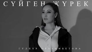 Гүлнұр Оразымбетова - Сүйген жүрек