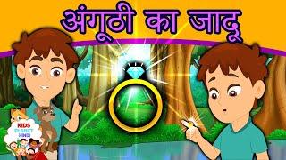 अंगूठी का जादू - Dadima Ki Kahani | Hindi Kahaniya for Kids | Hindi Stories | Moral Stories for Kids