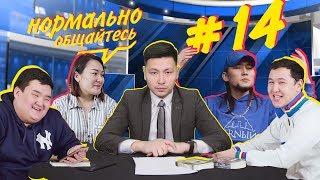 Нормально Общайтесь 14 | Жека или Шако? | Что с Нагимушей? | Насколько крут V $ X V PRINCE ?