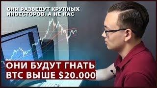 Жду откат Bitcoin до $5-6 тысяч. Как и зачем Биткоин будут гнать выше $20.000 #Криптолето